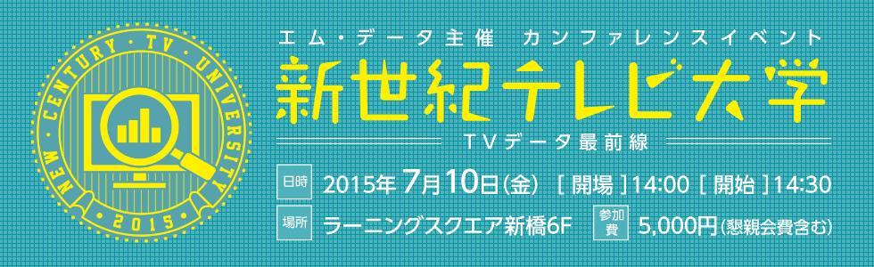 TVdaigaku_Yoko