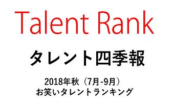 【Talent Rank】タレント四季報・渡辺直美が2018年秋のお笑いタレントNo.1