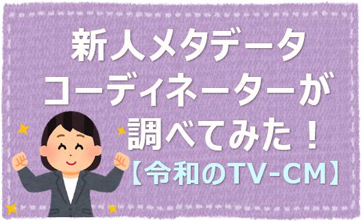 新人メタデータコーディネーターが「令和最初の5月のTV-CMタレントランキング」を深堀してみた!