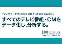 MData 企業サイトはこちら