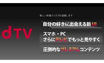 【VODはキャズムを越えたか】その10)dビデオがdTVになり、データによるレコメンデーションがはじまる。