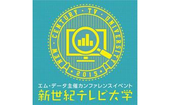 早くも第2回目!「新世紀テレビ大学 ~TVデータ進化論~ 」11月30日(月)開催