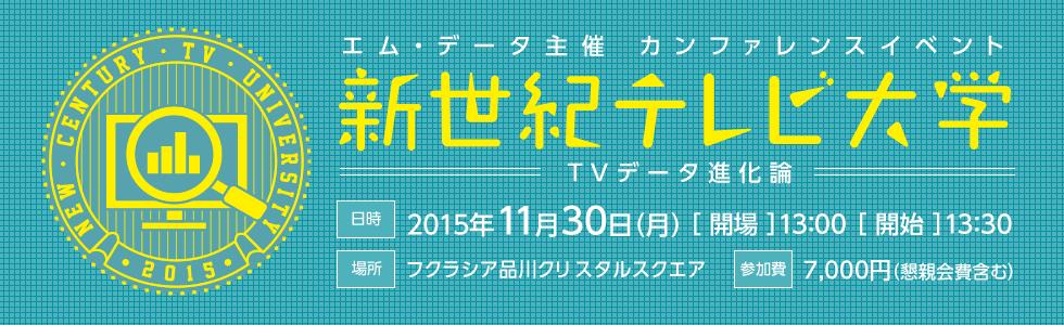 TVdaigaku2_2nd