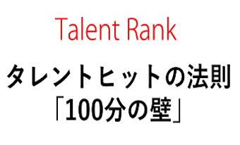 【Talent Rank 2018】次のスターは誰だ? タレントヒットの法則「100分の壁」