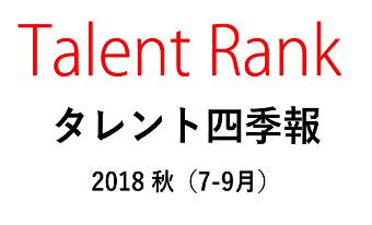 【Talent Rank】タレント四季報・2018年秋のタレント総合ランキングNo.1は、嵐