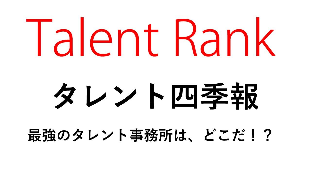 【Talent Rank】タレント四季報・最強のタレント事務所は、どこだ!?