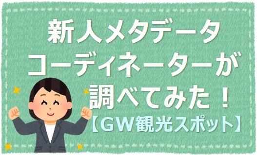 新人メタデータコーディネーターが「GWに行きたい観光スポット」について調べてみた!