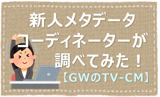 新人メタデータコーディネーターが「GW期間中のTV-CM」について調べてみた!